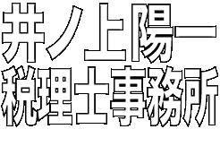 井ノ上陽一税理士事務所