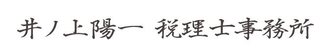 井ノ上陽一税理士事務所 | 経理効率化・リモート経理・AI・IT・RPA