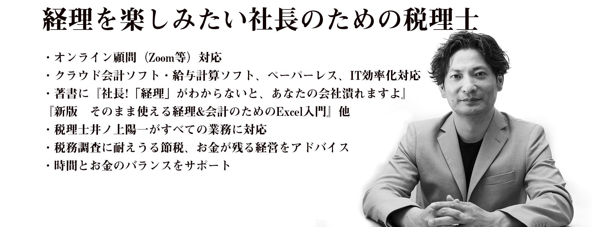 井ノ上陽一税理士事務所 | 経理効率化・DX・Excel・IT・RPA